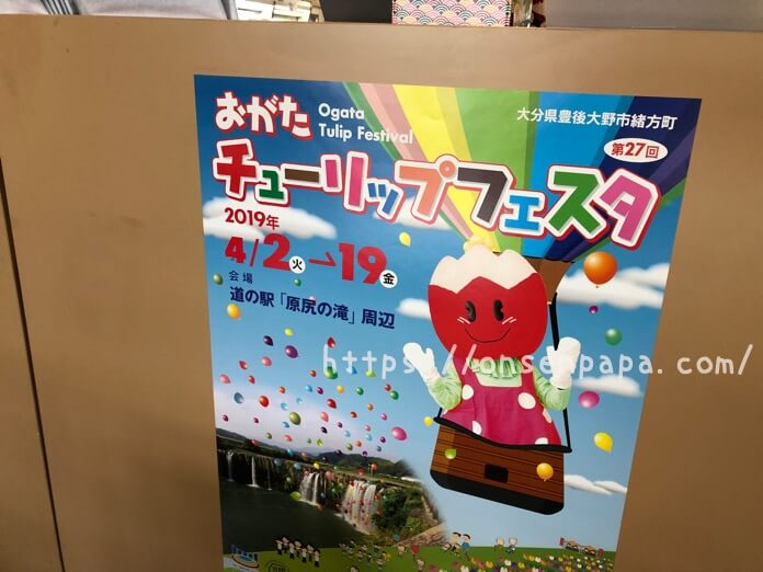 原尻の滝 チューリップフェスタ ブログ IMG 2964