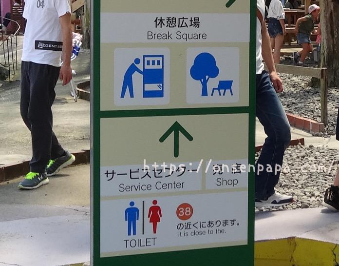 阿蘇ファームランド 元気の森 トイレ DSC01382