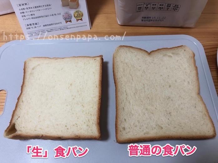 生食パン 普通の食パン 違い  IMG 0927