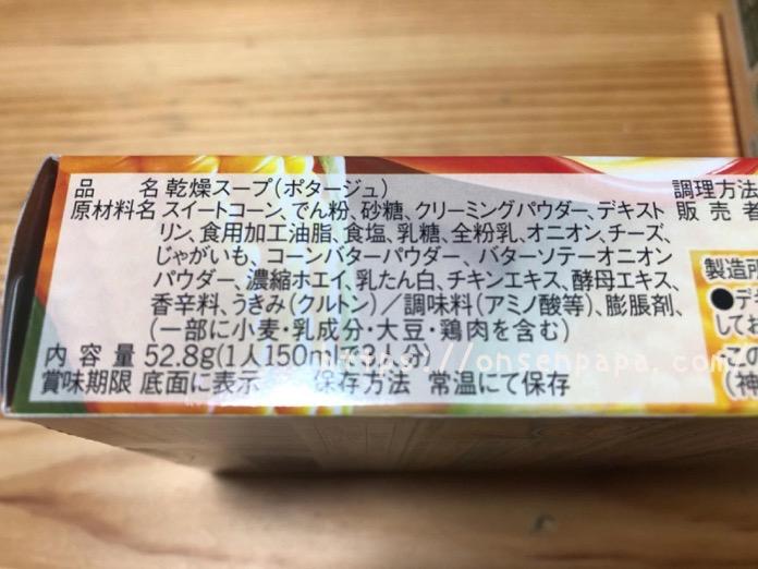 赤ちゃん カップスープ いつからIMG 9895