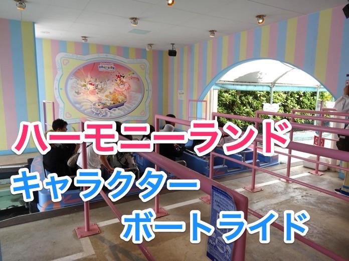 サンリオ キャラクターボートライド DSC01803