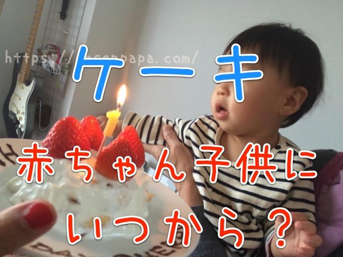 赤ちゃん ケーキ いつから IMG 3722