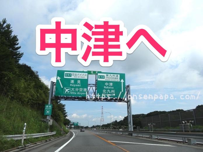 中津 大貞公園 アクセス方法 DSC02636 2