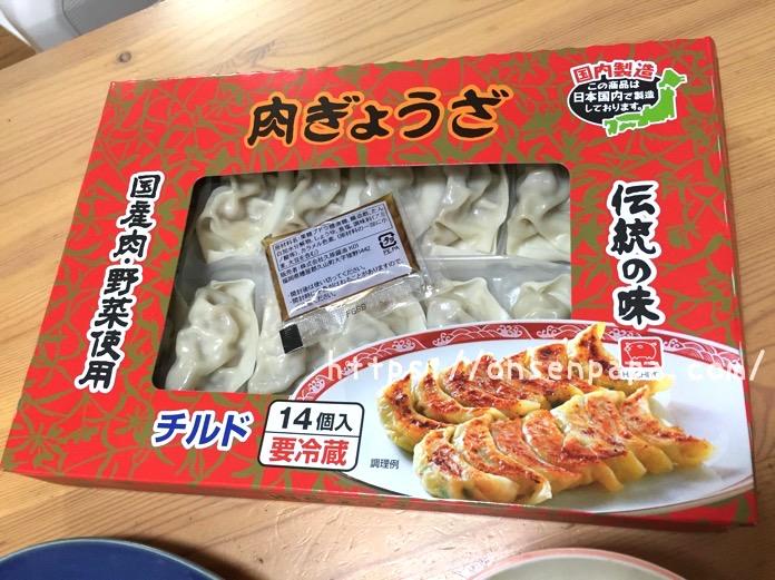 餃子 市販  初心者 おすすめ IMG 0286