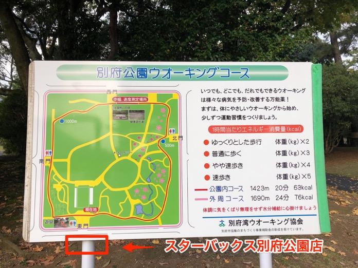 別府公園 スターバックス スタバ IMG 9795 2