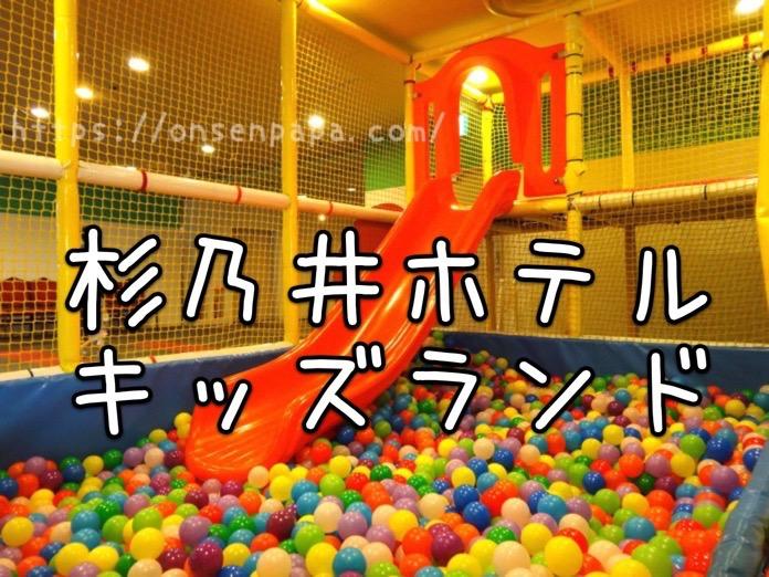 杉乃井ホテル キッズランド DSC03509 2