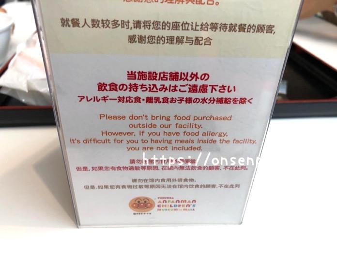 福岡 アンパンマンミュージアム 食事 IMG 8819