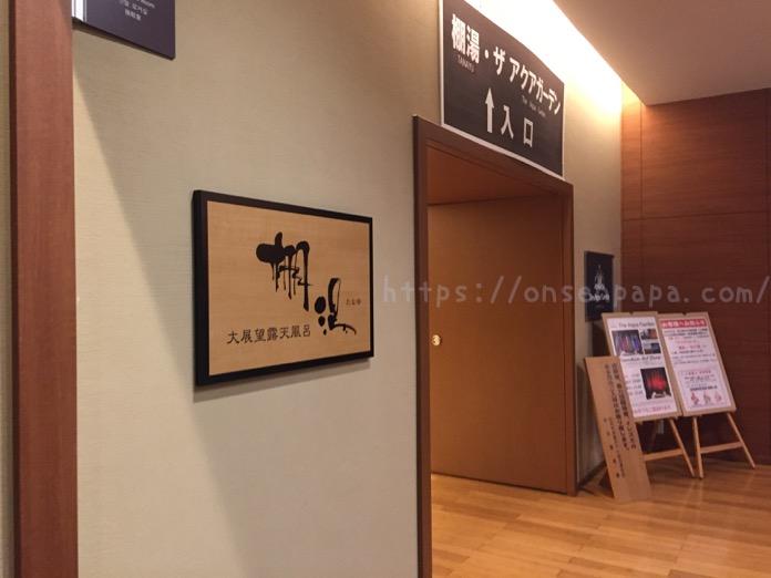 杉乃井ホテル 結婚式 費用  IMG 6061