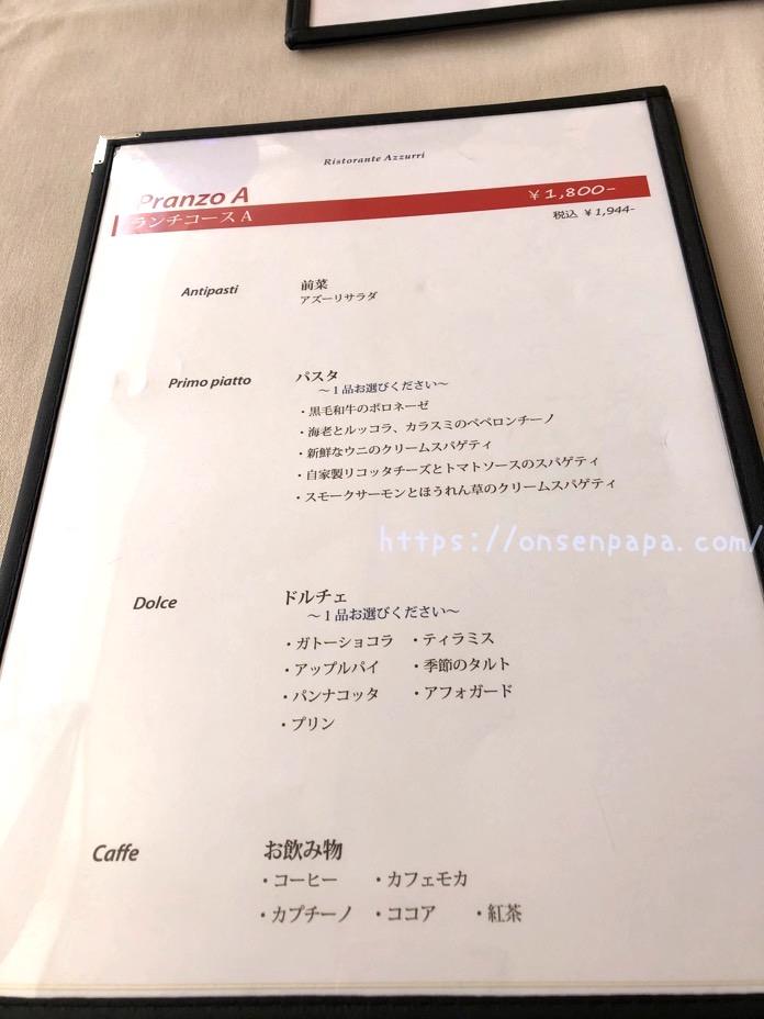 リストランテ アズーリ ブログ IMG 1448 2
