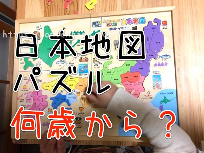 パズル 日本地図 何歳から IMG 4809 2