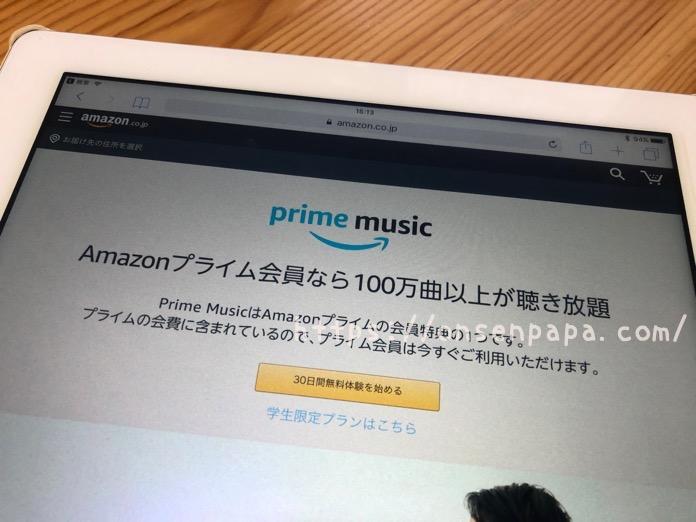 Amazon ファミリー 感想 IMG 3396