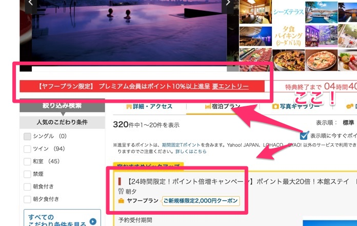 杉乃井ホテル Yahoo トラベル−1